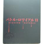 Battle-Royale-2-Steelbook_bySascha74-10