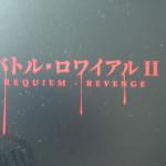 Battle-Royale-2-Steelbook_bySascha74-12