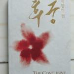 Die-Konkubine-Mediabook_bySascha74-03